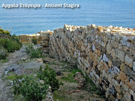 Ancient Stagira